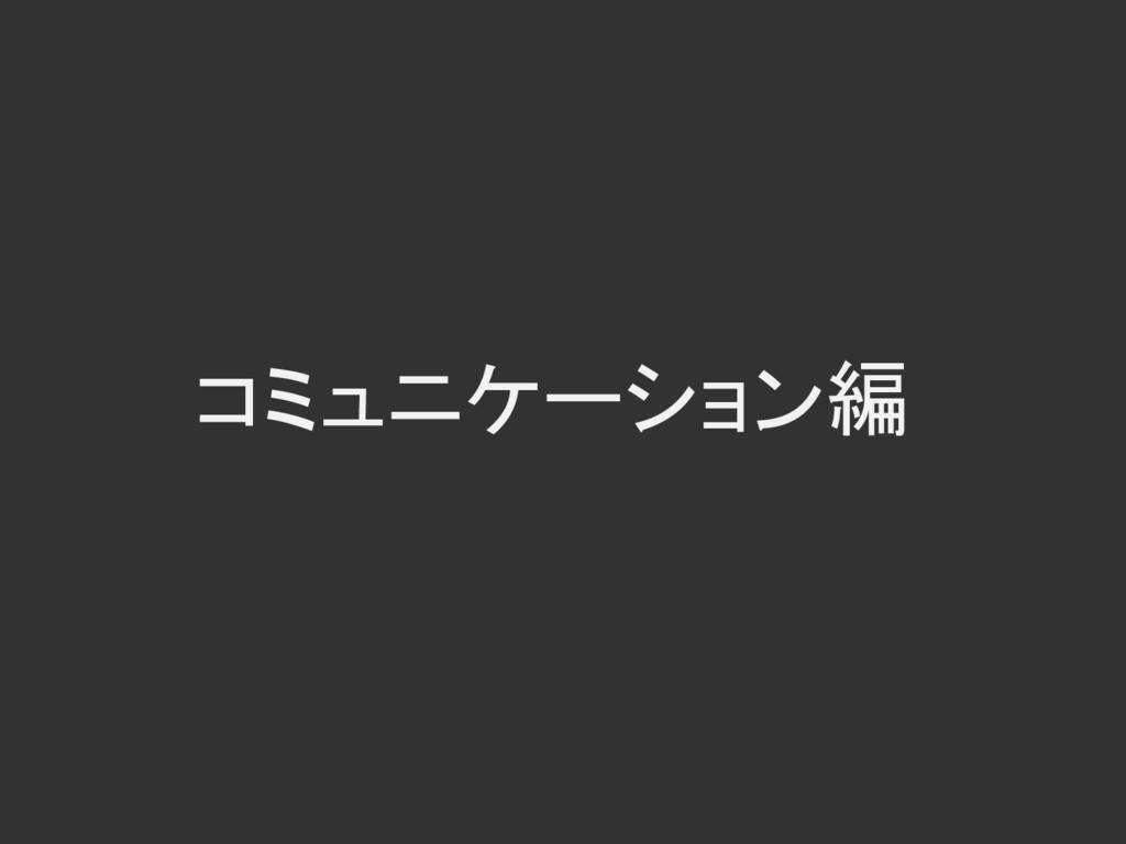 コミュニケーション編