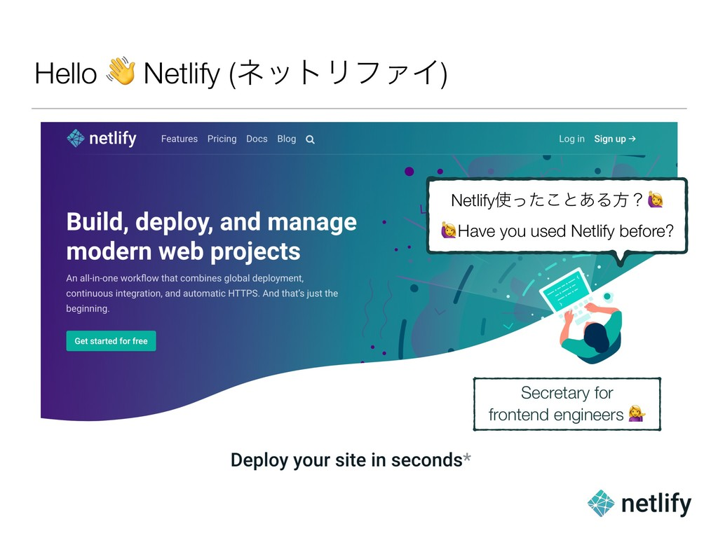 Hello  Netlify (ωοτϦϑΝΠ) Netlifyͬͨ͜ͱ͋Δํʁ Have ...