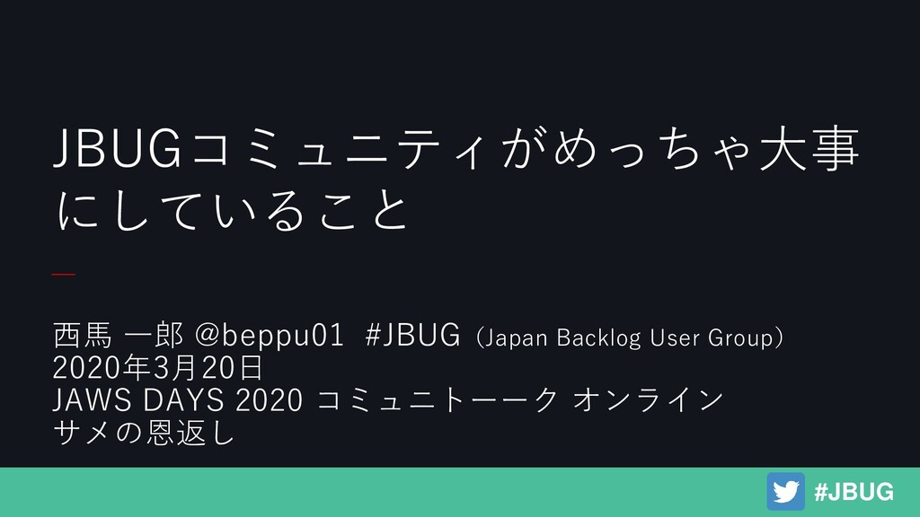 西馬 一郎 @beppu01 #JBUG(Japan Backlog User Group) ...