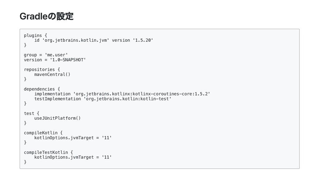 Gradleの設定 plugins {  id 'org.jetbrains.kotlin.j...