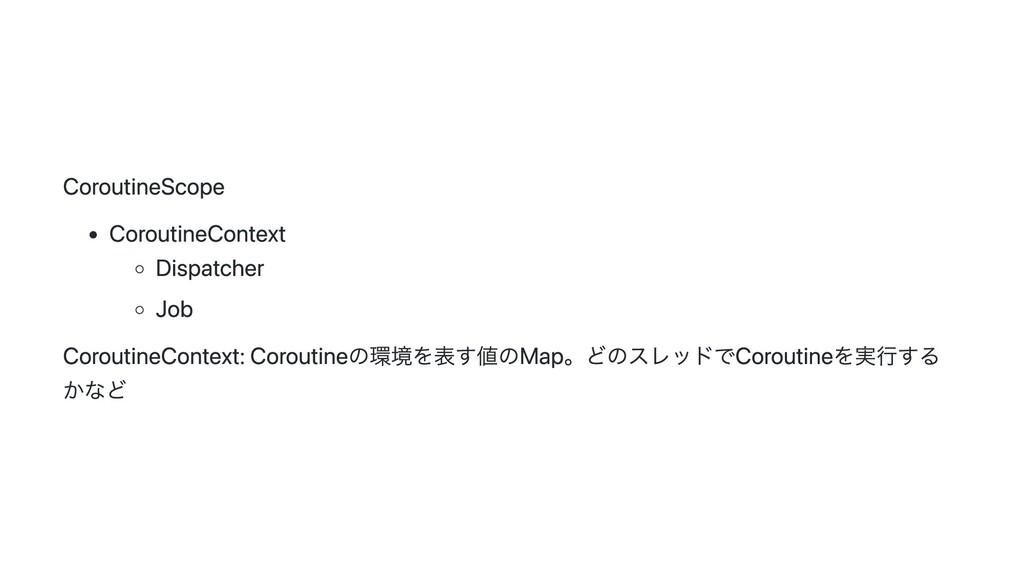 CoroutineScope CoroutineContext Dispatcher Job ...