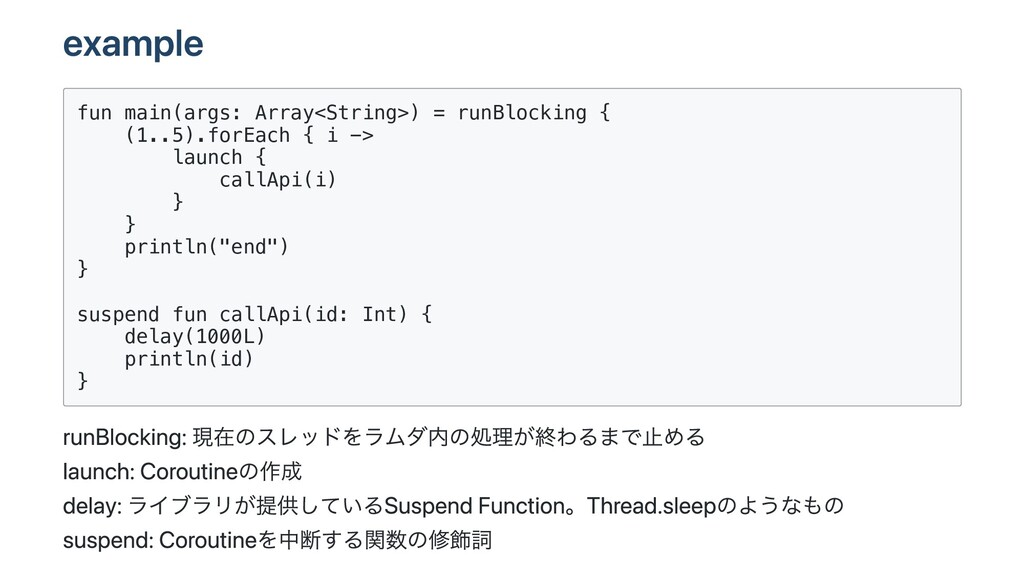 example fun main(args: Array<String>) = runBloc...