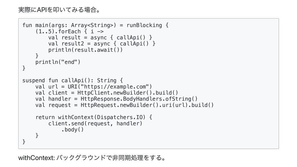実際にAPIを叩いてみる場合。 fun main(args: Array<String>) =...