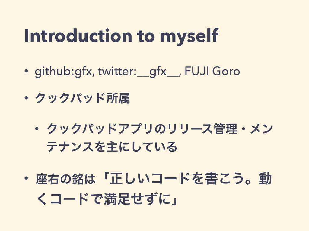 Introduction to myself • github:gfx, twitter:__...