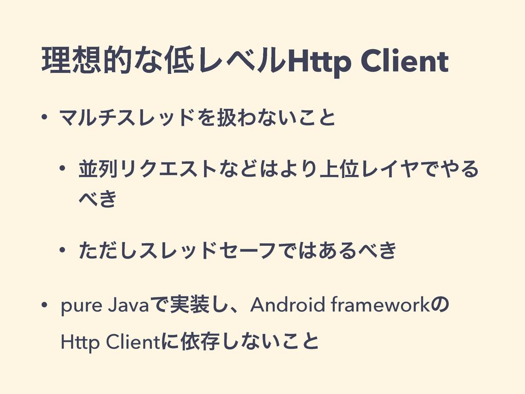 ཧతͳϨϕϧHttp Client • ϚϧνεϨουΛѻΘͳ͍͜ͱ • ฒྻϦΫΤετͳ...