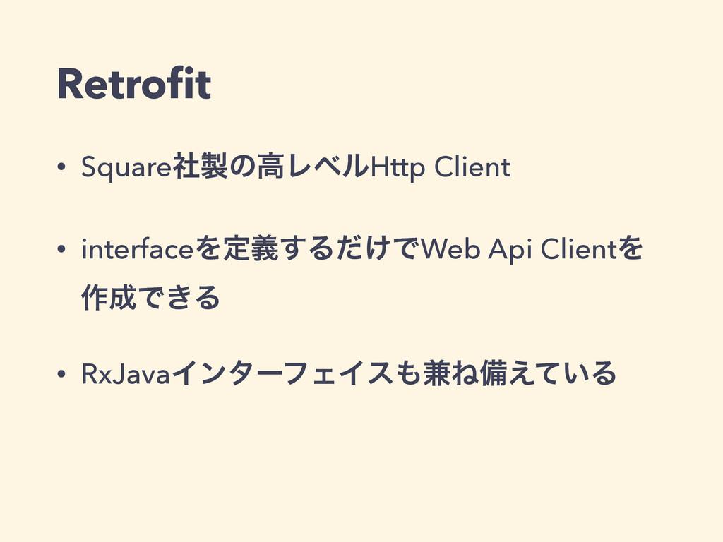 Retrofit • SquareࣾͷߴϨϕϧHttp Client • interfaceΛ...