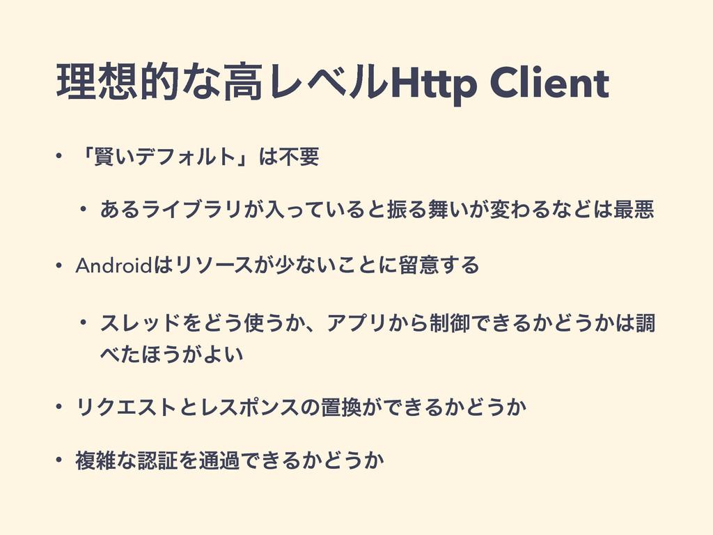 ཧతͳߴϨϕϧHttp Client • ʮݡ͍σϑΥϧτʯෆཁ • ͋ΔϥΠϒϥϦ͕ೖͬ...