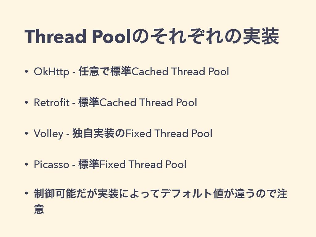 Thread PoolͷͦΕͧΕͷ࣮ • OkHttp - ҙͰඪ४Cached Thre...