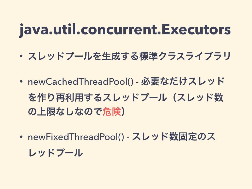 java.util.concurrent.Executors • εϨουϓʔϧΛੜ͢Δඪ४...