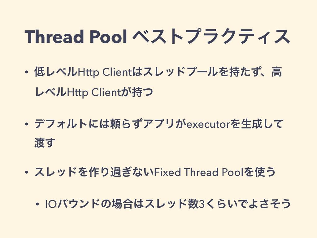 Thread Pool ϕετϓϥΫςΟε • ϨϕϧHttp ClientεϨουϓʔϧ...