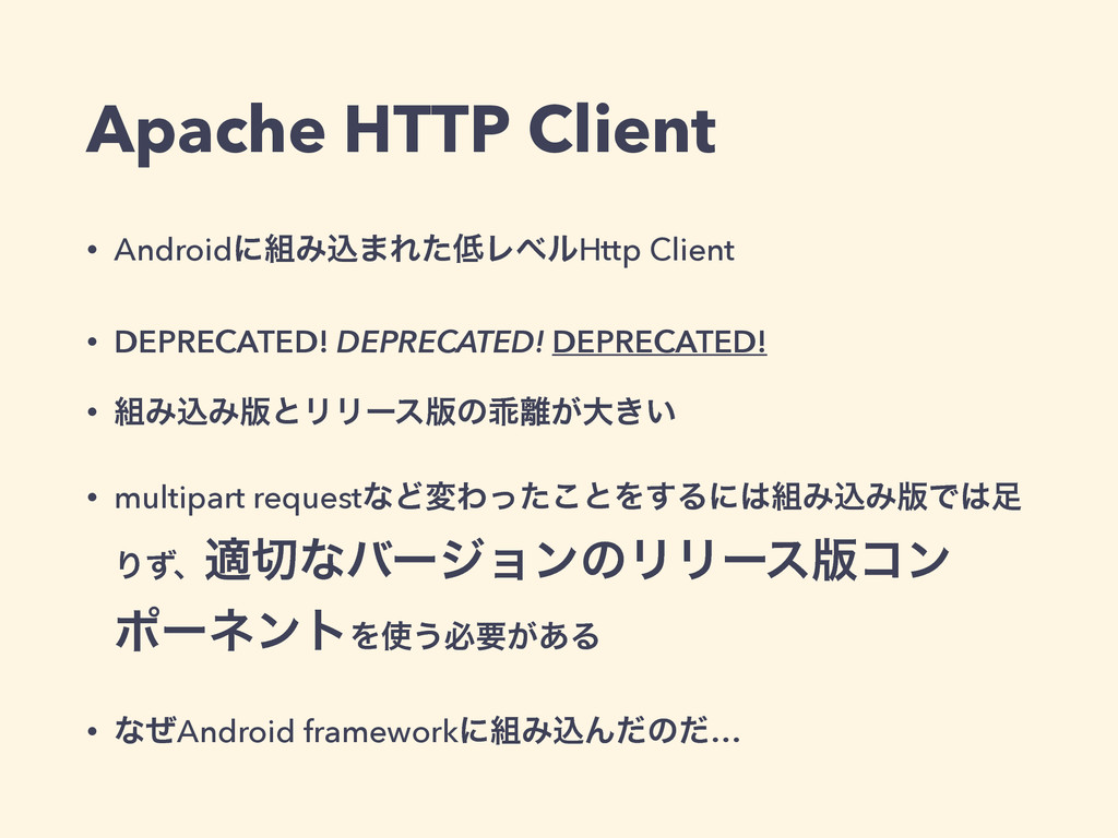 Apache HTTP Client • AndroidʹΈࠐ·ΕͨϨϕϧHttp Cli...