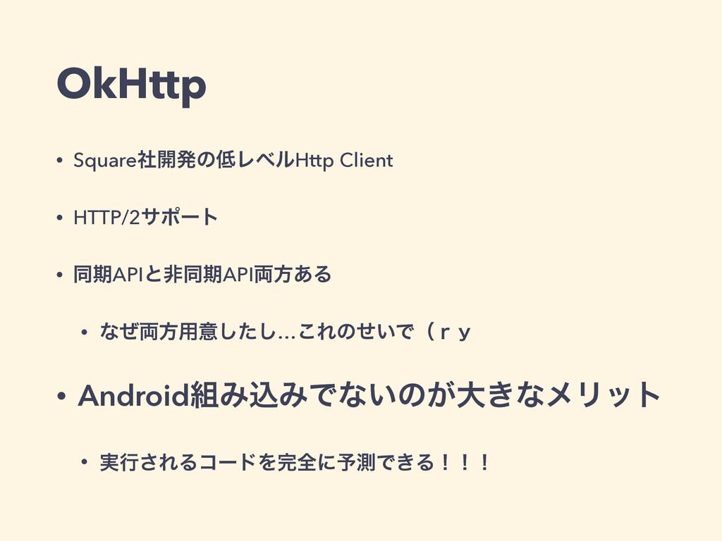 OkHttp • Squareࣾ։ൃͷϨϕϧHttp Client • HTTP/2αϙʔτ...