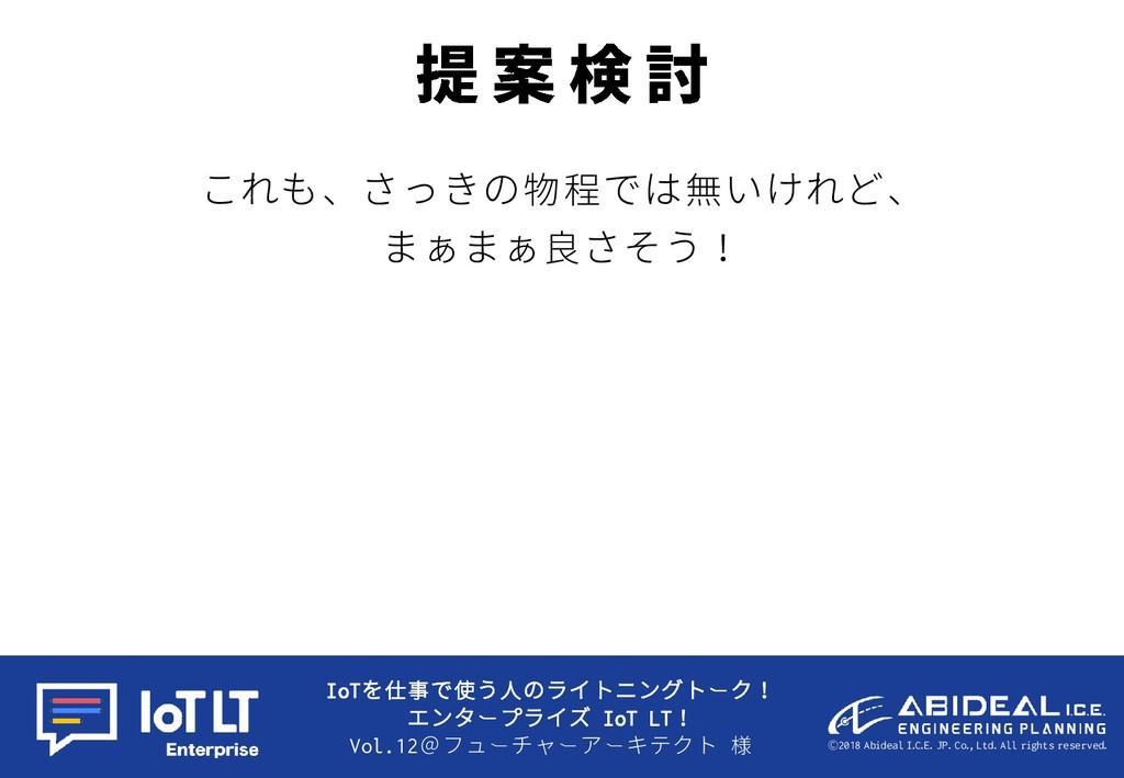 IoTを仕事で使う人のライトニングトーク! エンタープライズ IoT LT! Vol.12@フ...
