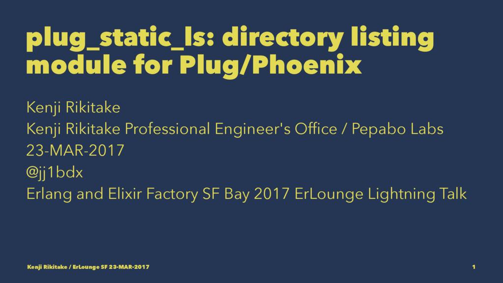 plug_static_ls: directory listing module for Pl...