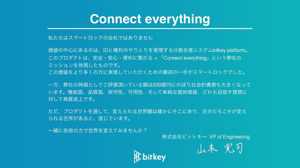 2 Connect everything ࢲͨͪεϚʔτϩοΫͷձࣾͰ͋Γ·ͤΜ Ձͷத...