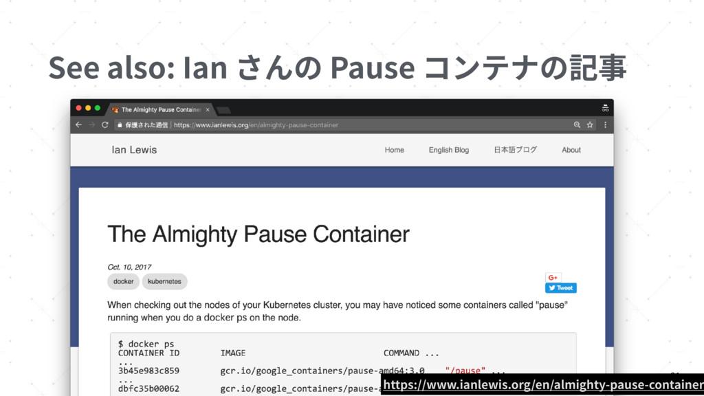 See also: Ian さんの Pause コンテナの記事 21 https://www....