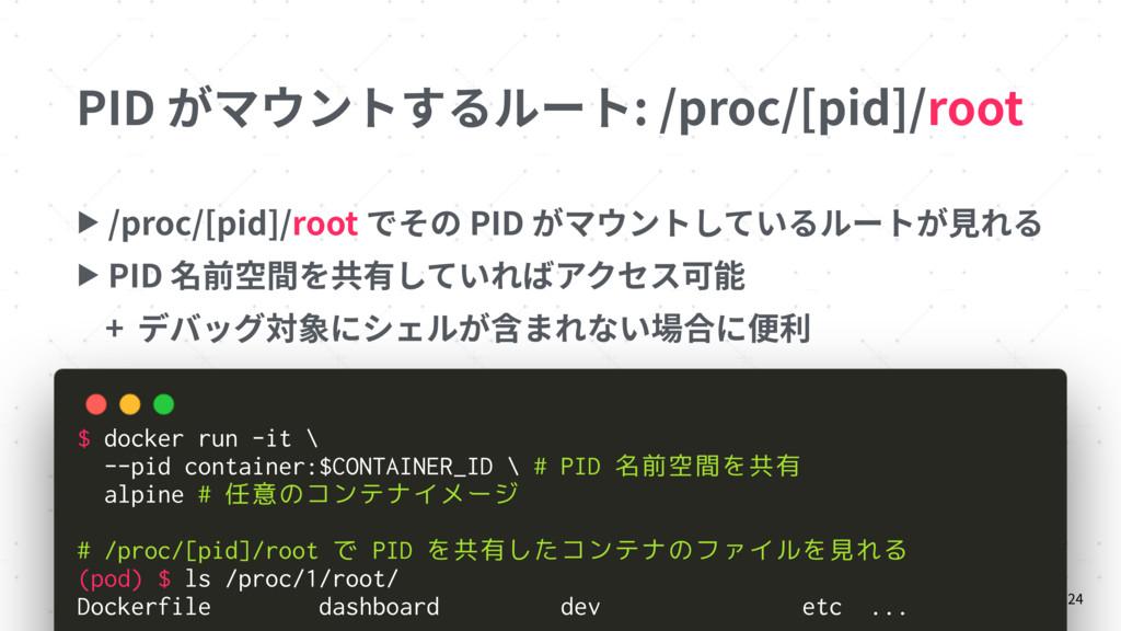 PID がマウントするルート: /proc/[pid]/root ▶ /proc/[pid]/...