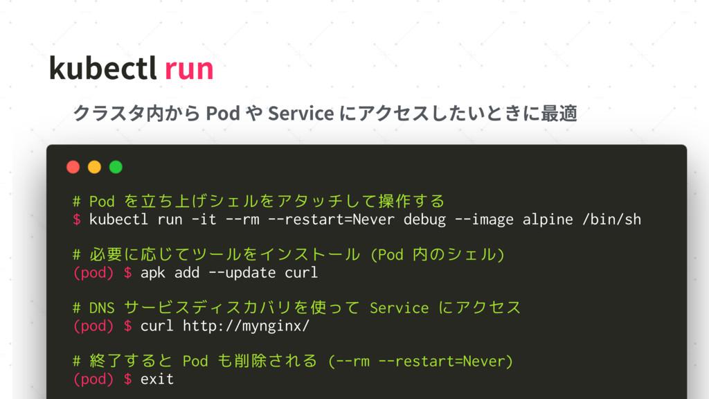 kubectl run 7 クラスタ内から Pod や Service にアクセスしたいときに...