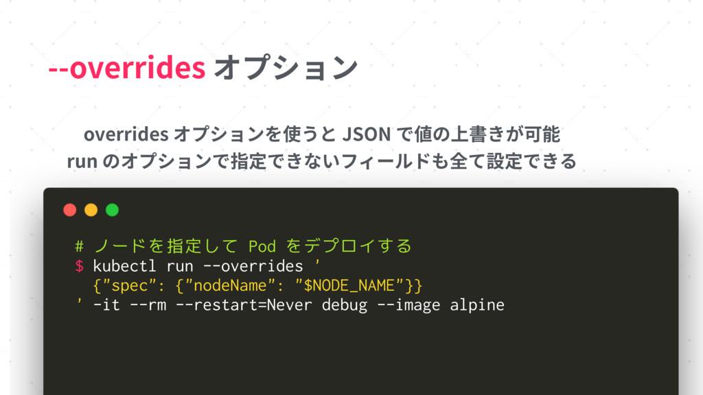 --overrides オプション 9 overrides オプションを使うと JSON で値...