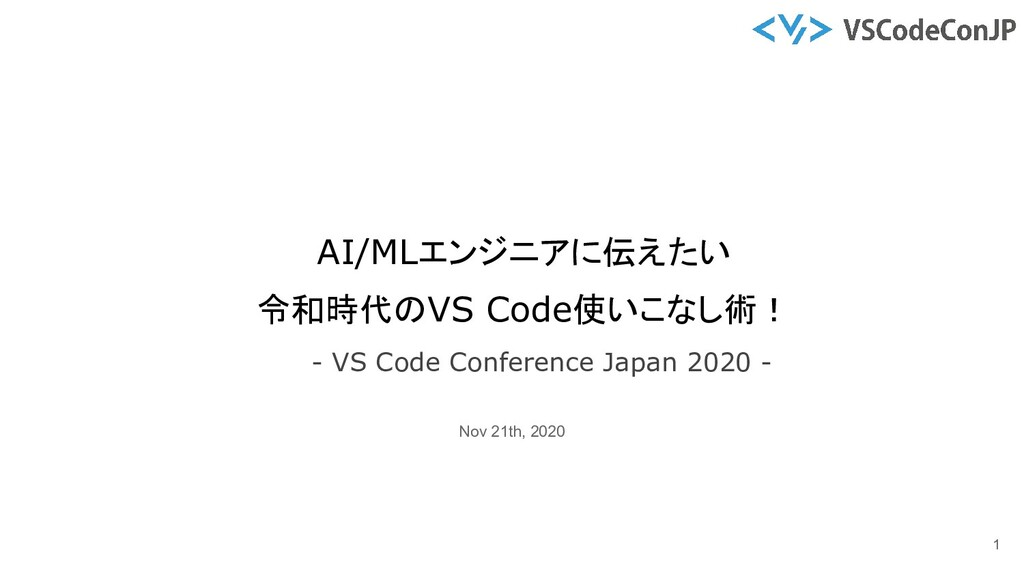 Nov 21th, 2020 AI/MLエンジニアに伝えたい 令和時代のVS Code使いこな...