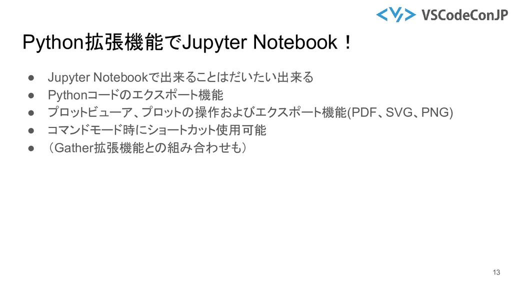 ● Jupyter Notebookで出来ることはだいたい出来る ● Pythonコードのエク...