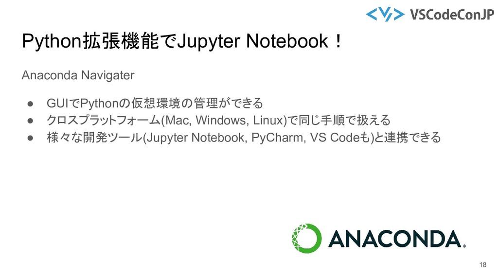 Anaconda Navigater ● GUIでPythonの仮想環境の管理ができる ● ク...