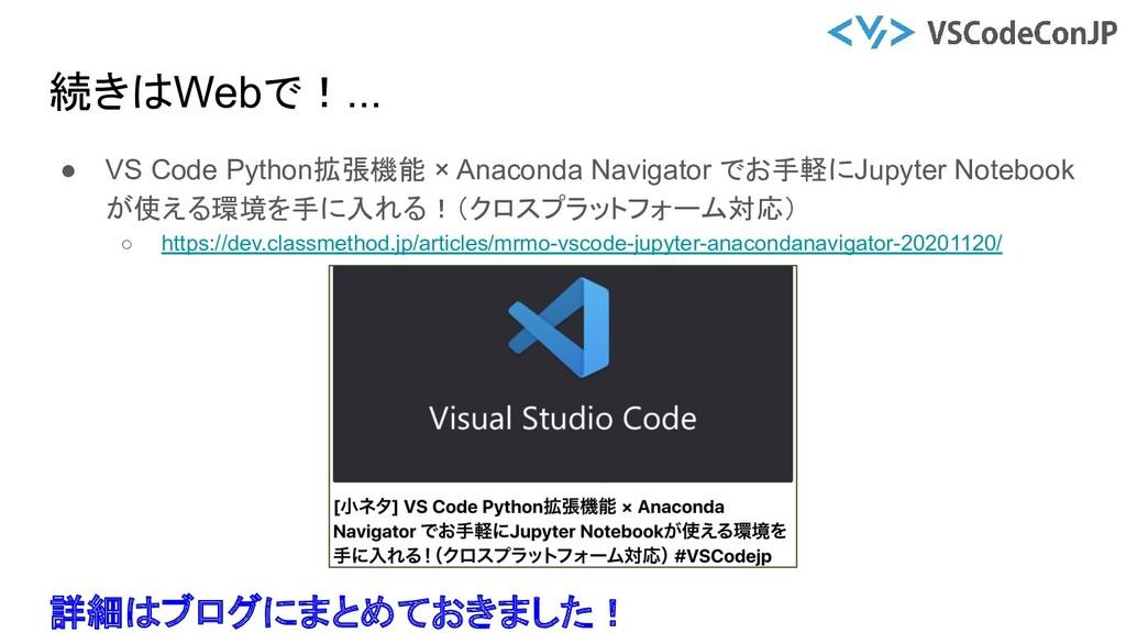 続きはWebで!... ● VS Code Python拡張機能 × Anaconda Nav...