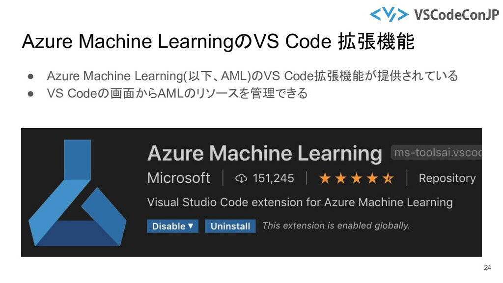 ● Azure Machine Learning(以下、AML)のVS Code拡張機能が提供...