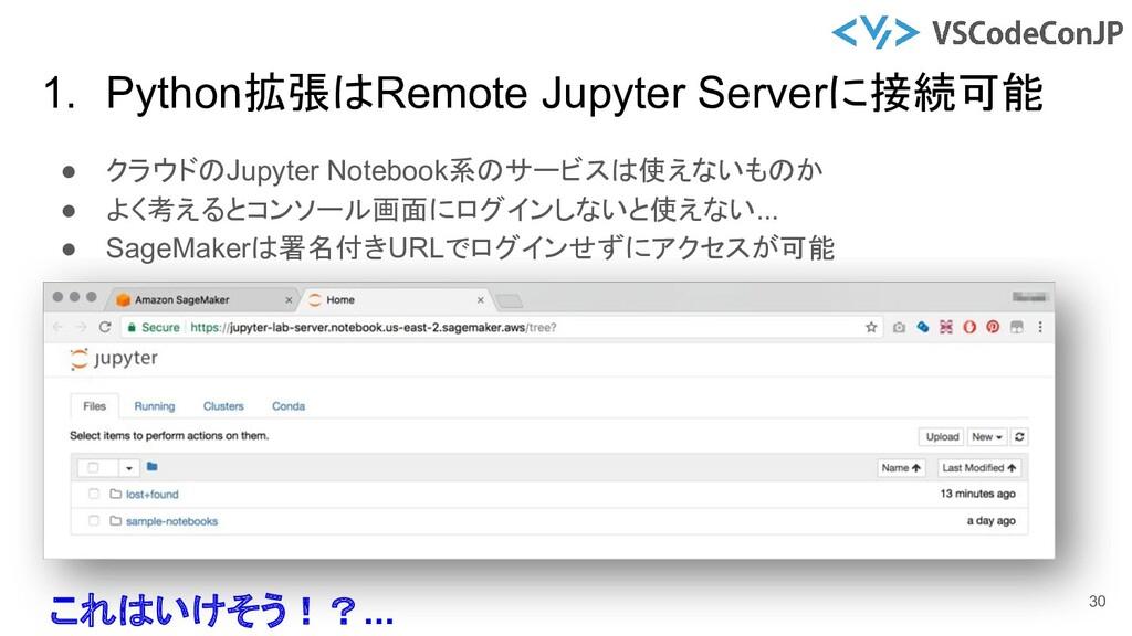 30 1. Python拡張はRemote Jupyter Serverに接続可能 ● クラウ...