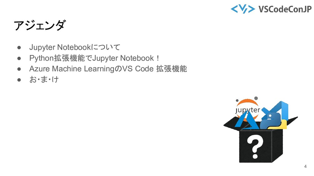 ● Jupyter Notebookについて ● Python拡張機能でJupyter Not...
