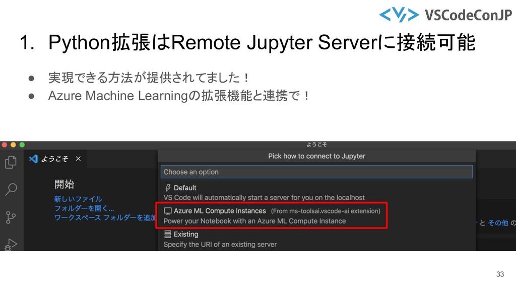 33 1. Python拡張はRemote Jupyter Serverに接続可能 ● 実現で...