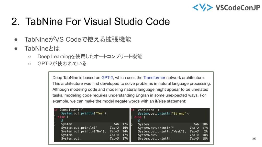 ● TabNineがVS Codeで使える拡張機能 ● TabNineとは ○ Deep Le...