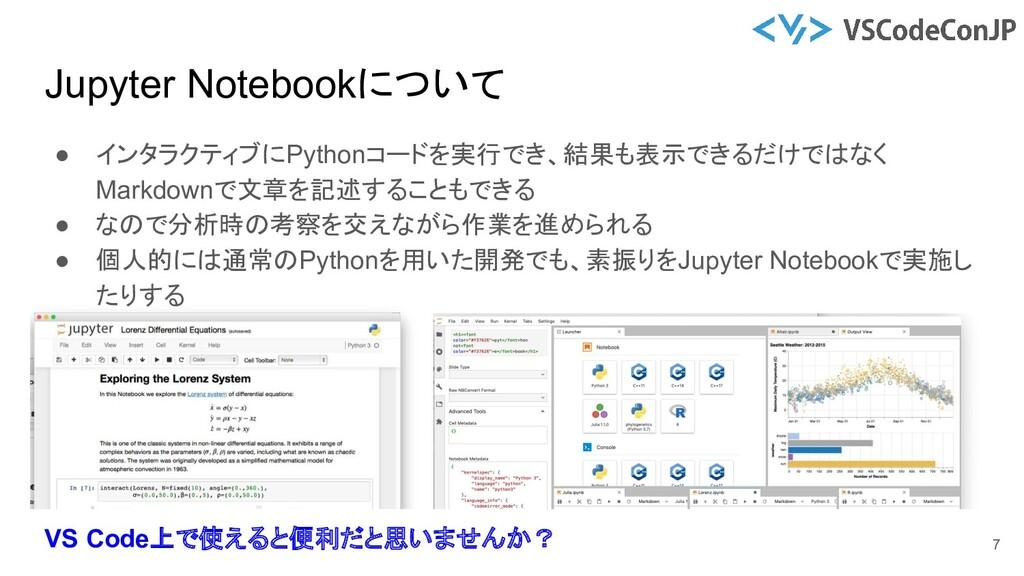 ● インタラクティブにPythonコードを実行でき、結果も表示できるだけではなく Markdo...