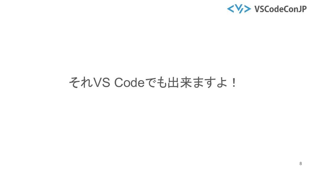 それVS Codeでも出来ますよ! 8