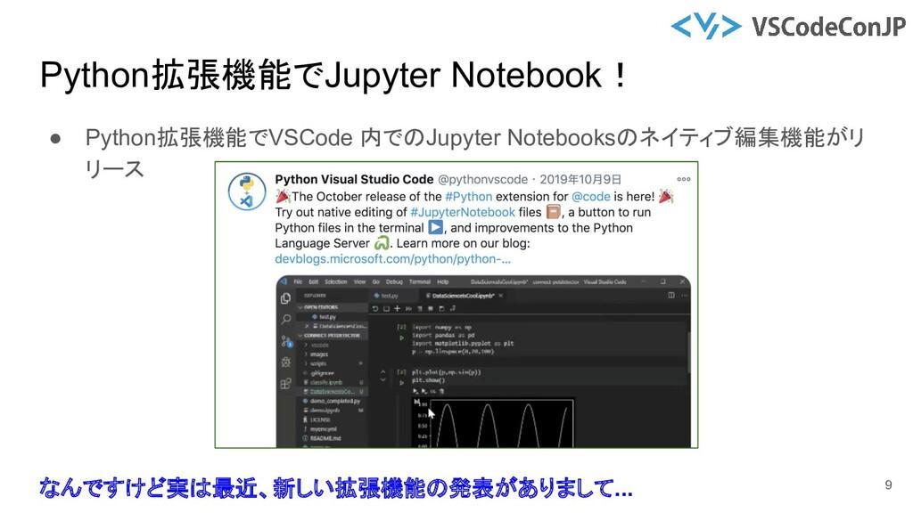 ● Python拡張機能でVSCode 内でのJupyter Notebooksのネイティブ編...