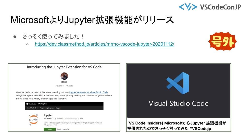 MicrosoftよりJupyter拡張機能がリリース ● さっそく使ってみました! ○ ht...