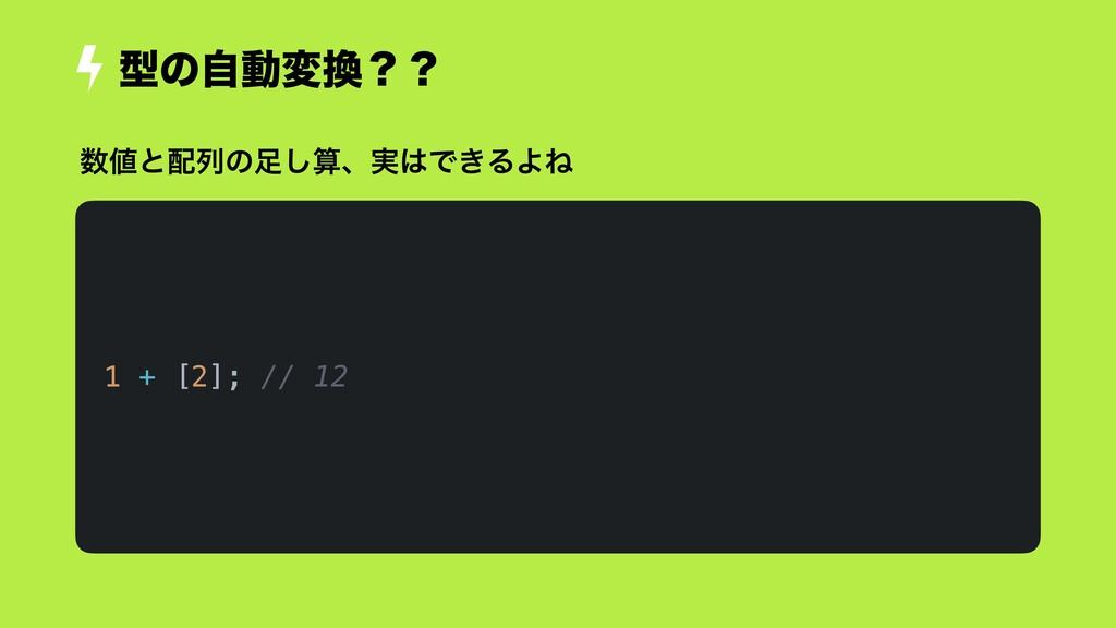 ܕͷࣗಈมʁʁ ͱྻͷ͠ɺ࣮Ͱ͖ΔΑͶ 1 + [2]; // 12