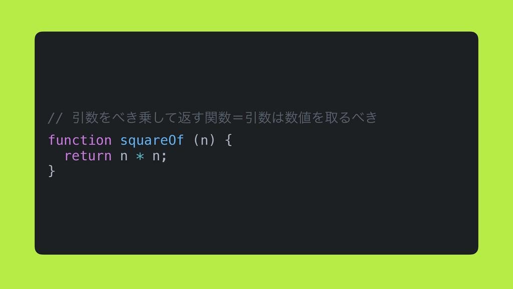 // ҾΛ͖ͯ͠ฦؔ͢ʹҾΛऔΔ͖ function squareOf (n...
