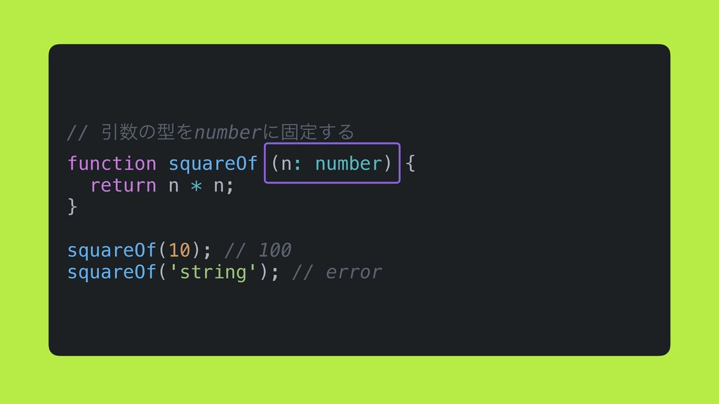 // Ҿ਺ͷܕΛnumberʹݻఆ͢Δ function squareOf (n: numbe...