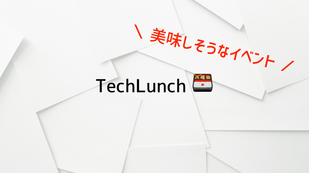 TechLunch  \ 美味しそうなイベント /