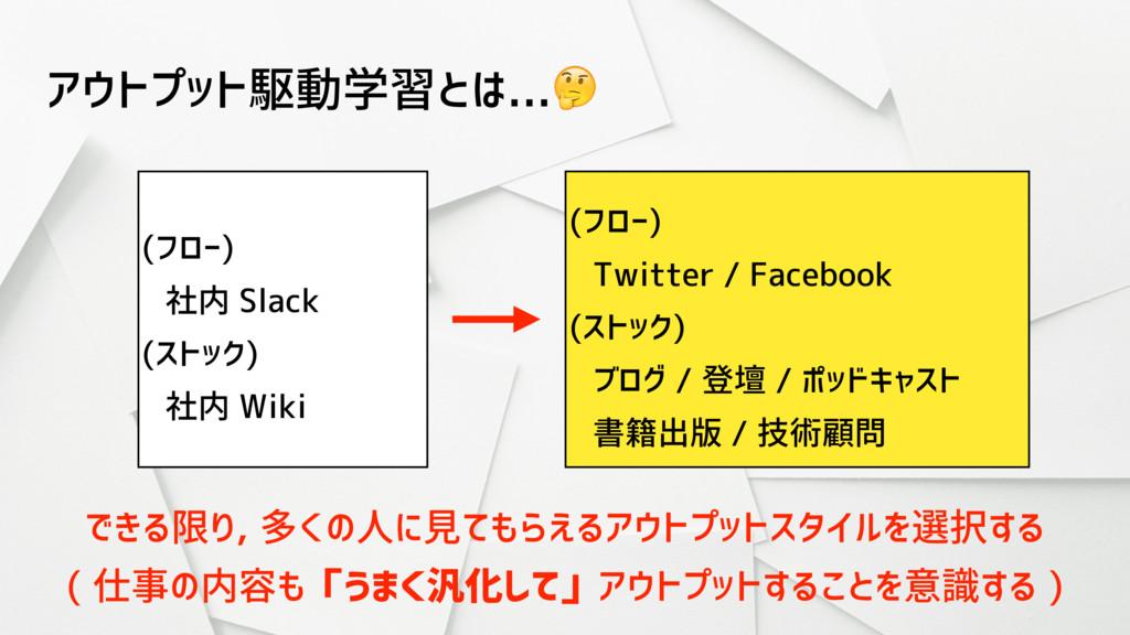 アウトプット駆動学習とは... (フロー) 社内 Slack (ストック) 社内 Wiki で...