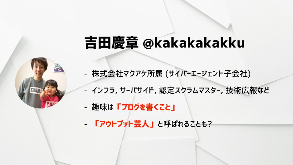 吉田慶章 @kakakakakku - 株式会社マクアケ所属 (サイバーエージェント子会社) ...