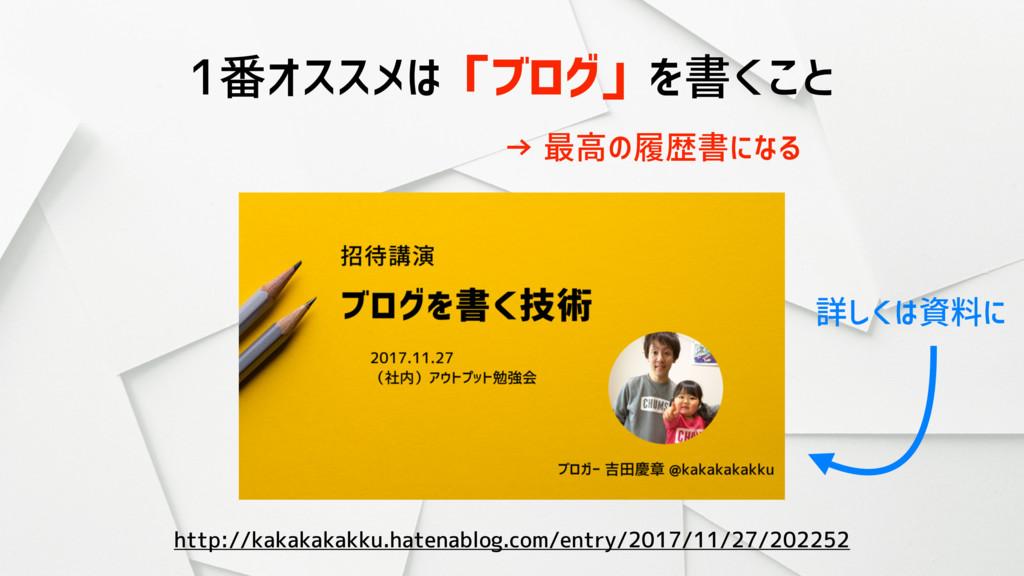 1番オススメは「ブログ」を書くこと http://kakakakakku.hatenablog...