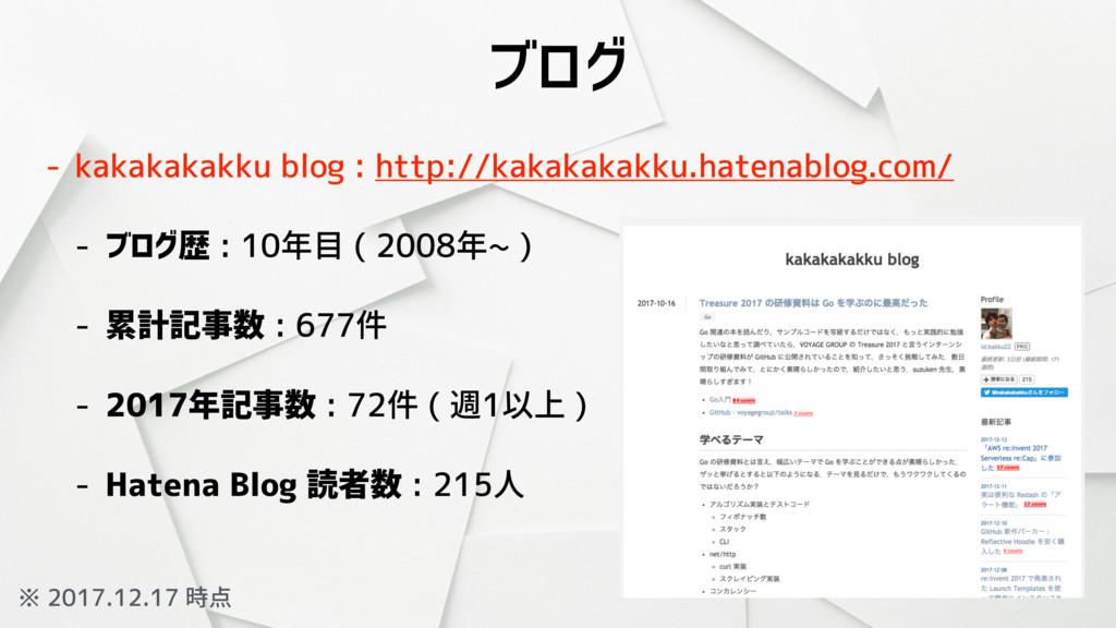 ブログ - kakakakakku blog : http://kakakakakku.hat...