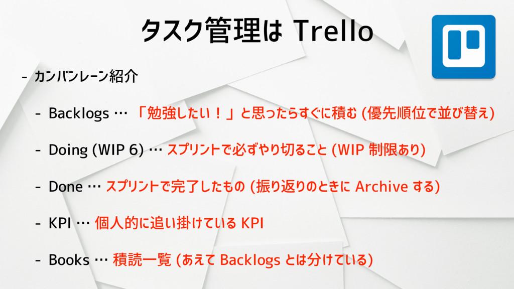 タスク管理は Trello - カンバンレーン紹介 - Backlogs … 「勉強したい!」...