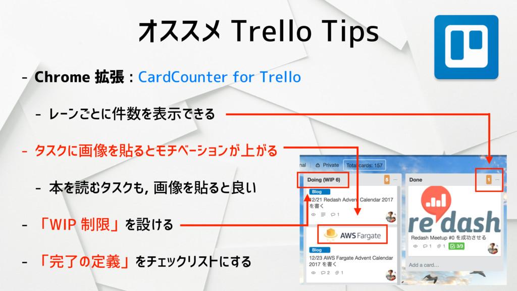 オススメ Trello Tips - Chrome 拡張 : CardCounter for ...