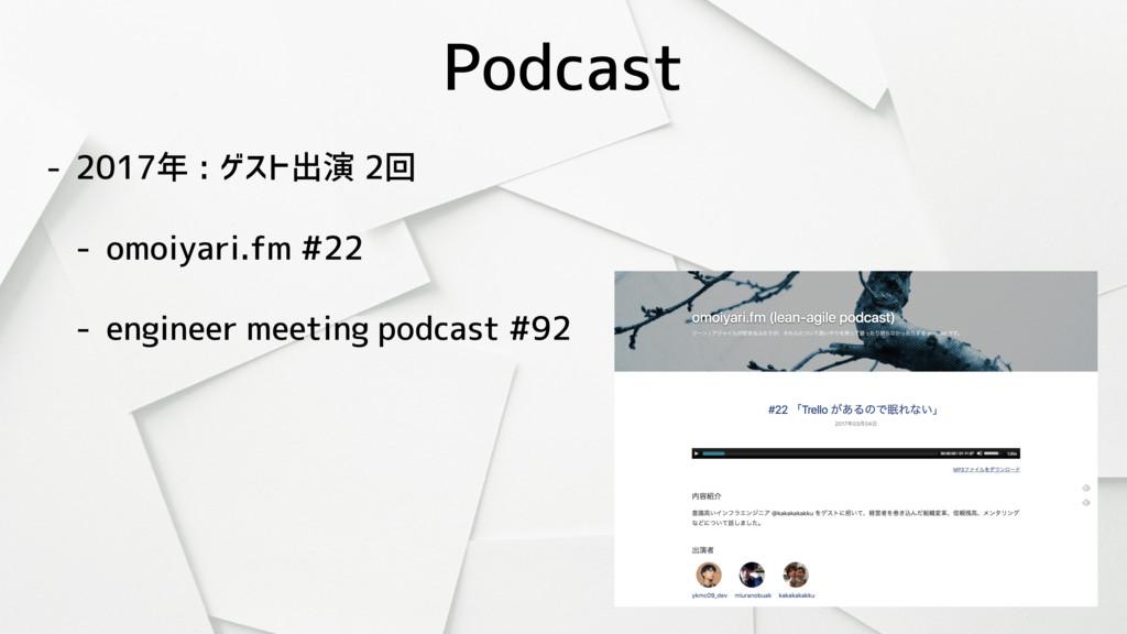 Podcast - 2017年 : ゲスト出演 2回 - omoiyari.fm #22 - ...