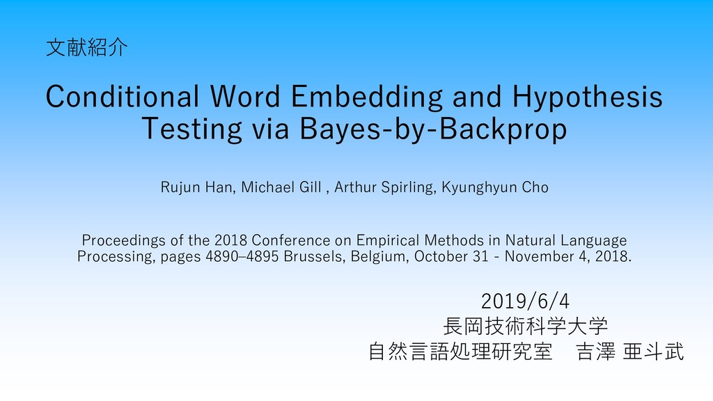 Conditional Word Embedding and Hypothesis Testi...