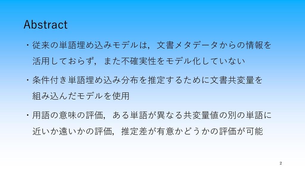 Abstract ・従来の単語埋め込みモデルは,文書メタデータからの情報を 活用しておらず,ま...