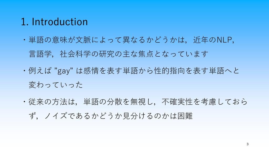 1. Introduction ・単語の意味が文脈によって異なるかどうかは,近年のNLP, 言...